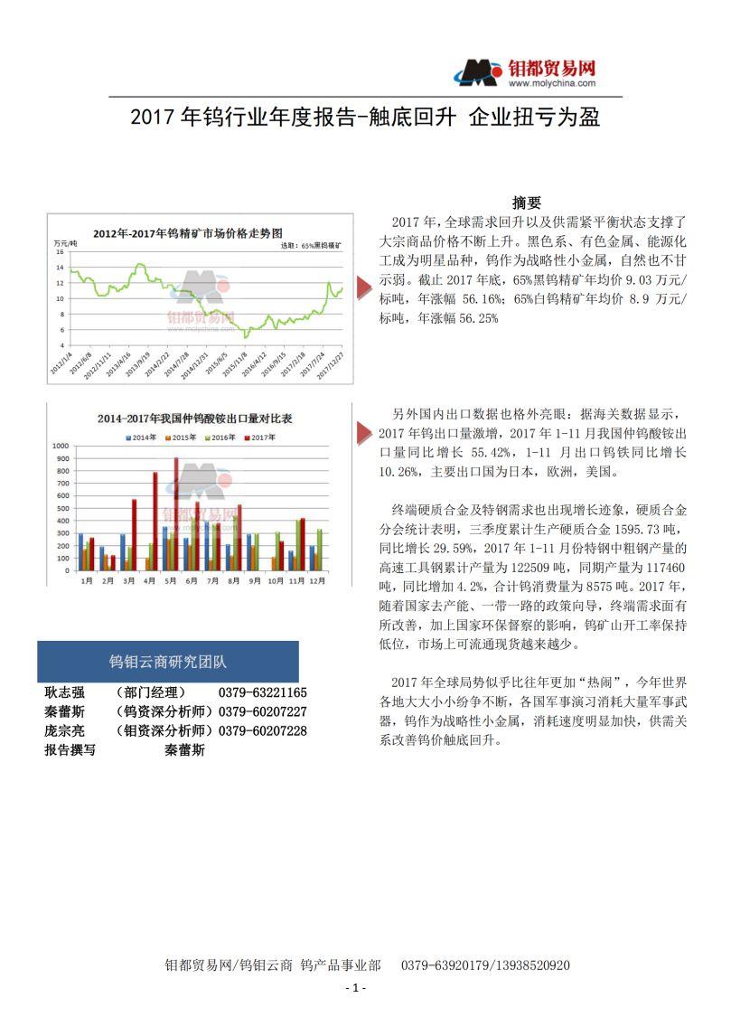 钼都贸易网2017年钨行业年度报告(全文)_00.jpg