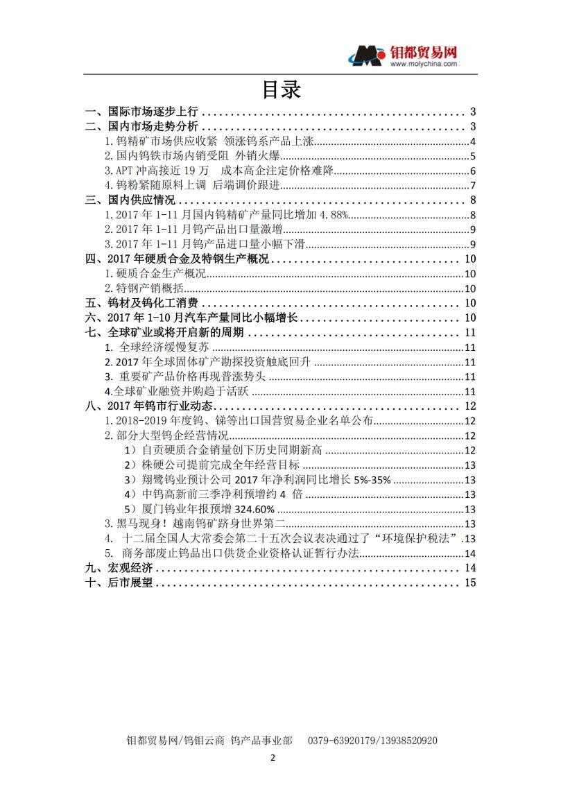 钼都贸易网2017年钨行业年度报告(全文)_01.jpg