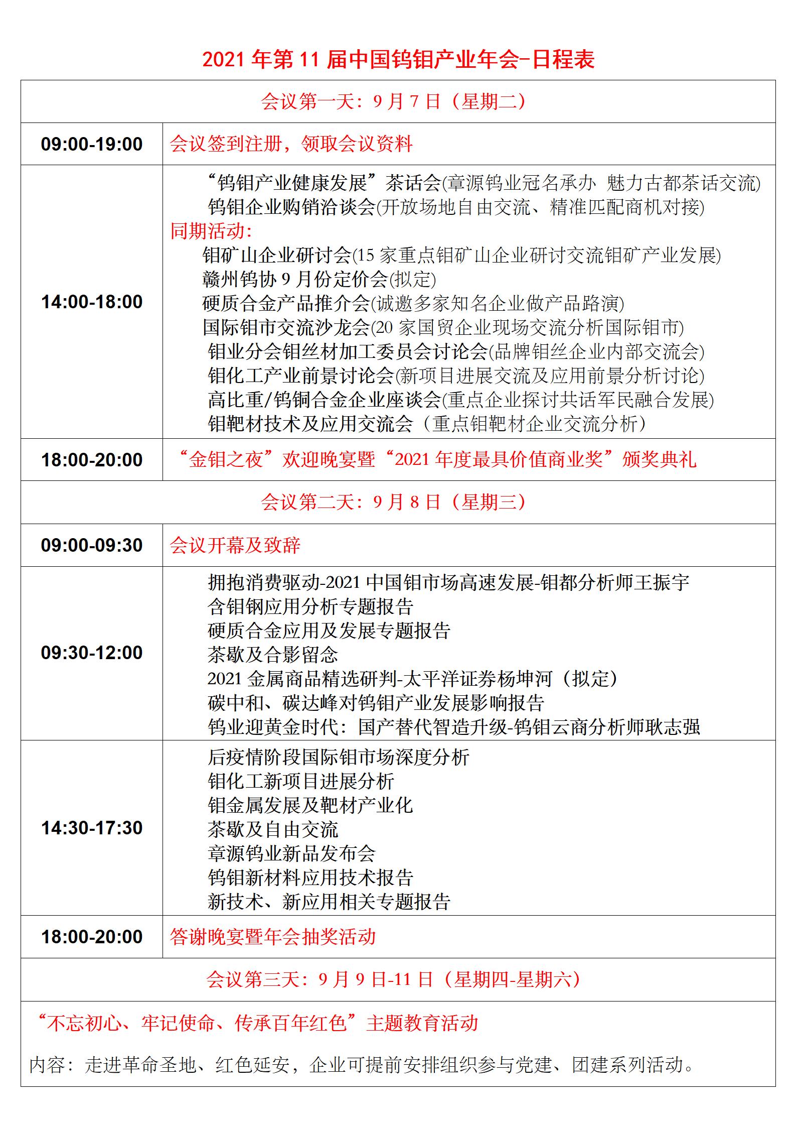 2021年西安年会邀请函日程表全部资料下载_02.png