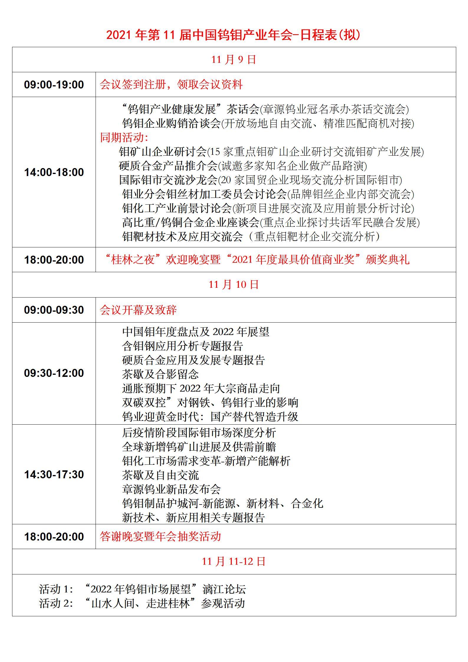 2021年桂林年会邀请函日程表全部资料下载_02.jpg